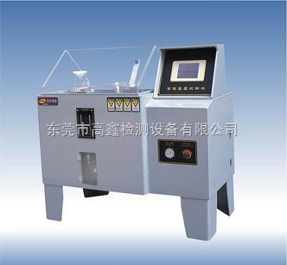 盐水耐腐蚀试验机|金属耐腐蚀试验箱