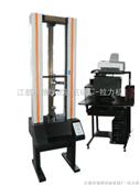 多功能电子拉力试验机/多功能试验机/多功能材料试验机