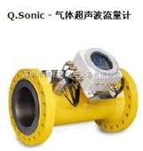 ELSTER气体超声波流量计/原装进口超声波流量计专业供应