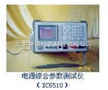 电源综合参数测试仪