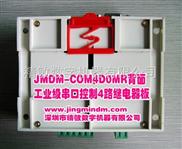 串口控制器 4路继电器控制板 单片机工控板