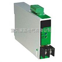 重庆德图输入AC0-1A,0-5A,输出DC4-20mA,0-20mA单相电流/电压变送器