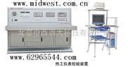 热工仪表校验装置 型号:XA92-HS-RZJ-T 库号:M268777