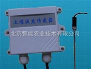 有线土壤温度传感器