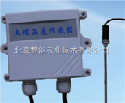 485土壤温度传感器