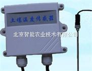 继电器型土壤温度传感器