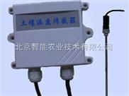TW-A1土壤温度传感器