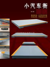 SCS80噸電子地磅,重慶汽車地磅,卡車專用電子磅