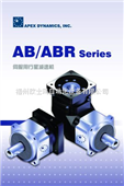 台湾广用(APEX)行星伺服减速机特╱约╲代╱理