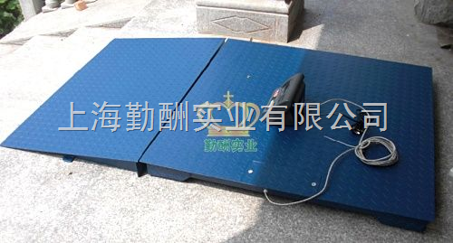 标准单层小电子地磅,1*1.5m地泵秤,上海勤酬实业有限公司