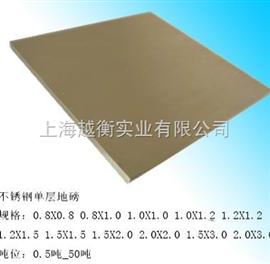 SCS10吨不锈钢地磅秤,10吨不锈钢地磅厂家