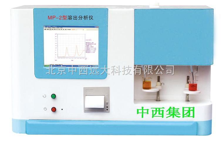 微量元素分析仪(国产) 型号:M150/MP-2库号:M350822