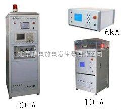 ICG-820A 浪涌电流发生器