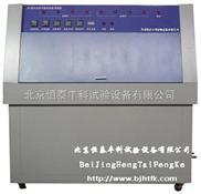紫外光试验机/紫外光老化试验机