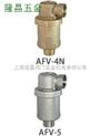 AFV-4N,5型 进气和排气阀门,日本阀天