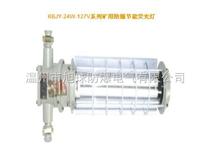 矿用防爆节能荧光灯--KBJY-24W-127V矿用防爆节能荧光灯