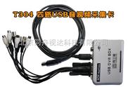 四路实时外置USB2.0音视频监控采集卡