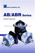 年底特卖AB042-050-S2-P1 APEX伺服行星齿轮减速机