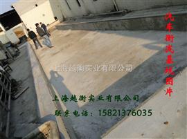 SCS30吨卡车汽车磅,50吨货车地磅秤,60吨矿车磅