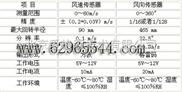 型号:YTZ1-ZSXQ(中西)-风速风向仪