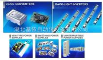 YEC (YUTAKA ELECTRIC) UPS电源