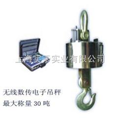 OCS吊钩称,2吨杭州四方电子吊磅,40T耐高温电子吊称