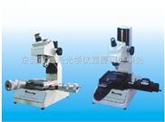 小型工具显微镜