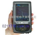 PXUT-T2掌上式數字超聲波探傷儀