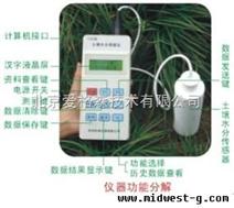 北京中西Z5推荐土壤水分测定仪(便携)41M/TZS-II