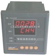 ARTM-8温度巡检仪