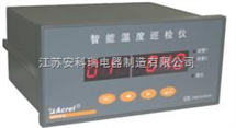 ARTM-16路温度巡检仪