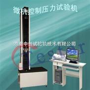 纸板压力试验机 纸箱压力试验机 恒应力压力试验机    液压式压力试验机