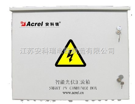 APV-M智能光伏汇流箱