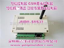 JMDM-SMS32短信控制器 GSM无线控制器 短信报警防盗控制器 智能家居无线控制器