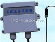 232土壤温度传感器,232土壤温度变送器