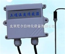 继电器型土壤温度传感器,继电器型土壤温度变送器