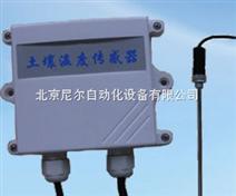无线远传土壤温度传感器,无线远传土壤温度变送器