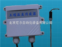 TW-A1土壤温度传感器,Tw-V1土壤温度传感器