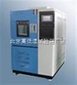 北京橡胶老化试验箱有限公司