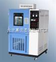 北京S系列恒温恒湿环境试验箱