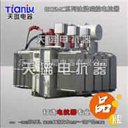BKSMC-BKSMC油浸磁控可调电抗器