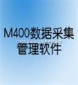 M400-M400数据采集管理软件