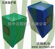 沃顿机电 仪表保温保护箱 仪表保护箱 仪表保温箱 一体化仪表箱