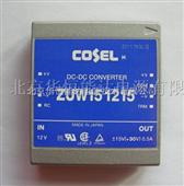 COSEL电源模块{ZUW251215}