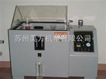 盐水喷雾试验机AC-60