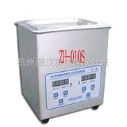 ZH-010S微型超声波清洗机(60W、2L)