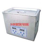 ZH-020S台式超声波清洗机(120W、3.2L)