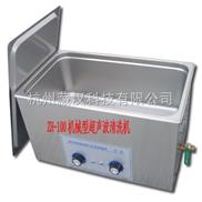 ZH-100小型超声波清洗机(600W、30L)
