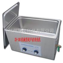 汕头ZH-100小型超声波清洗机(600W、30L)