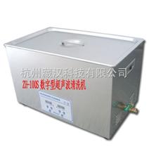 手机维修店用ZH-100S小型超声波清洗机(600W、30L)